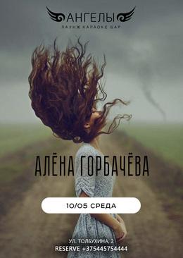 Выступление Алены Горбачевой