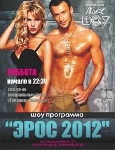Эрос 2012