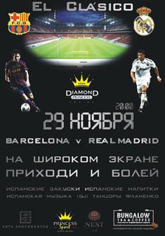 Вечеринка, посвещенная матчу между Барселоной и Реалом Мадрид