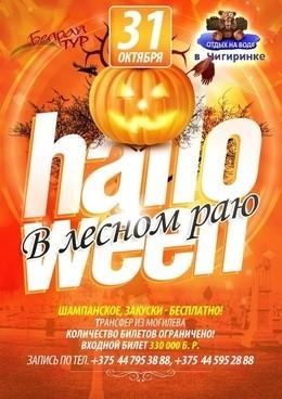 Halloween Party в Лесном Раю