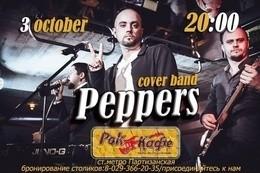 Рок-вечеринка с группой Peppers