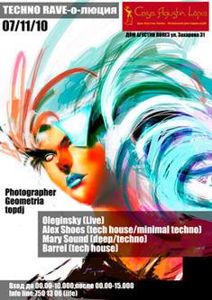 Techno Rave-о-люция