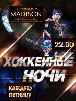 Хоккейные ночи