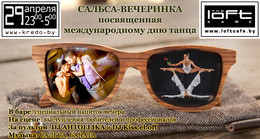Сальса-вечеринка посвященная Международному дню танца