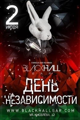 День Независимости в Blackhall bar