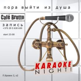 Вечеринки Cafe Brutto Karaoke C 5 мая