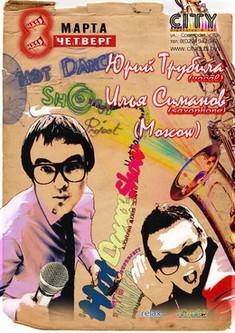 Hot dance show project  (г.Москва)
