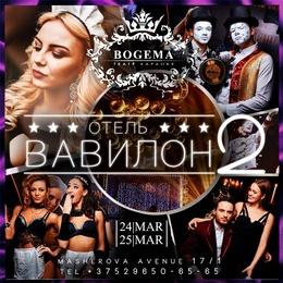 Вечеринки Отель Вавилон C 24 марта