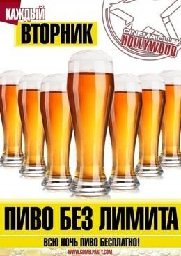 Пиво без лимита