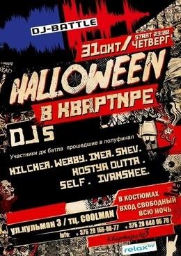 Halloween from DJ Battle 2013