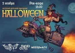 Halloween party: Wolfshade/SandGlass/Nee