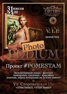 Photo PODIUM. Проект Promo VIP #POMESTAM