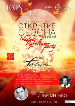 Открытие серии вечеринок Nastya Ryboltover party