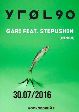 Gari & Stepushin