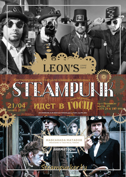 Steampunk идет в Гости