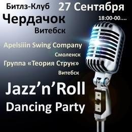Джаз'n'Roll Party