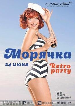 Морячка Retro Party