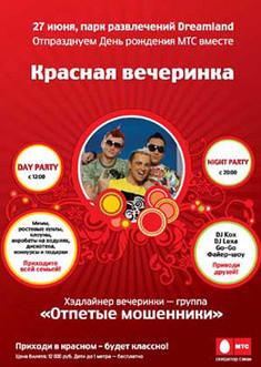 Красная вечеринка