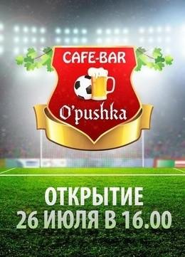 Открытие кафе «O'Pushka»