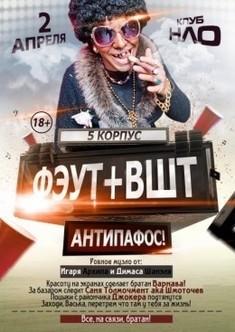 ВШТ + ФЭУТ Антипафос 2
