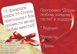 Вечеринки Шоу-программа «Дарим любовь каждому гостю» 14 февраля, вт