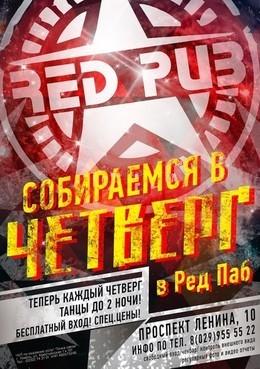 Танцы в Red Pub