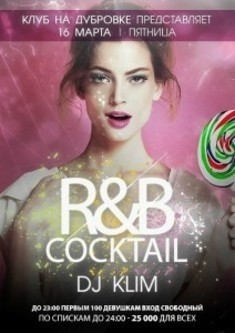 R&B cocktail
