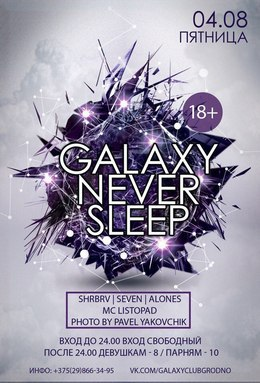 Galaxy never sleeps