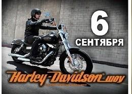 Harley Davidson шоу