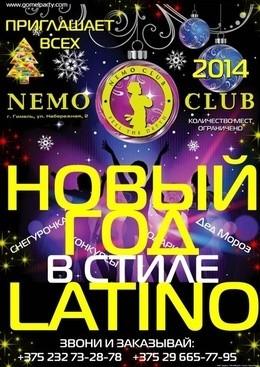 Новый Год в стиле Латино