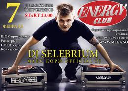 День встречи выпускников вместе с DJ Selebrium