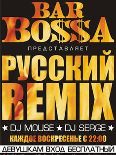 Русский Remix