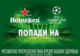 Закрытый просмотр финального матча Лиги чемпионов