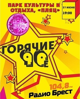 Горячие 90-е