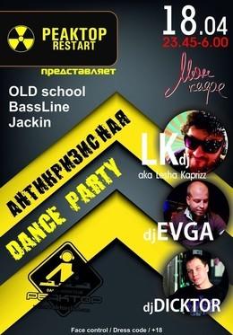 Антикризисная Dance Party