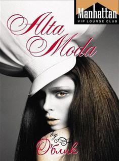 Alta Moda By Облик