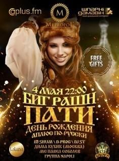 Биг Рашн Пати - ДР Аплюс По-Русски