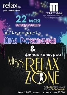After-party Дня рождения Титана & финал конкурса «Miss Relax-zone»