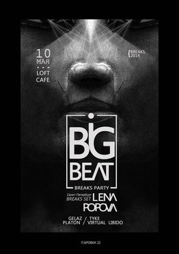 Lena Popova (ru), Big Beat!