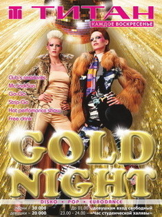 Вечеринка «Gold night»