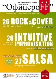 Intuitive Improvisation
