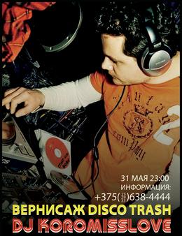 Вернисаж Disco Trash Party: DJ Koromisslove