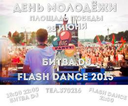 Городской отборочный тур ди-джеев «Битва DJ»