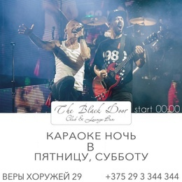 Караоке в «The Black Door»
