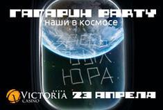 Гагарин-Party