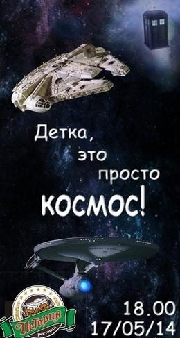 Это космос, детка!