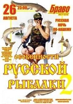 Особенности русской рыбалки 2