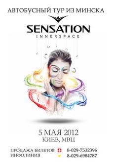 Sensation Innerspace — бас-тур из Минска