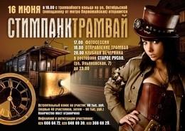 Стимпанк-трамвай — путешествие в альтернативную историю Минска