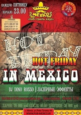 Нot Friday in Mexico